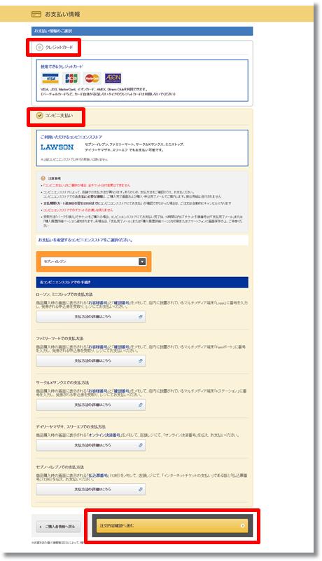 USJ エクスプレスパス購入方法⑪