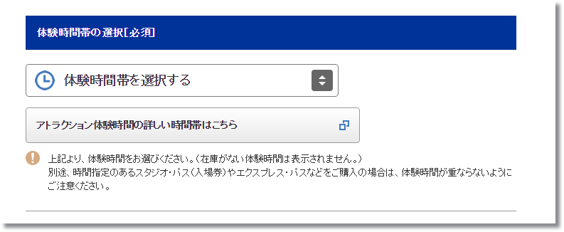 USJ エクスプレスパス購入方法⑥