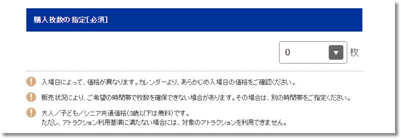 USJ エクスプレスパス購入方法⑤