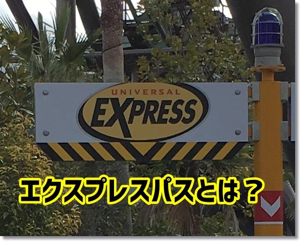 USJ エクスプレスパス
