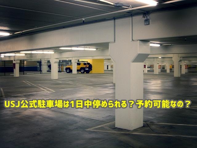 USJ 駐車場 予約