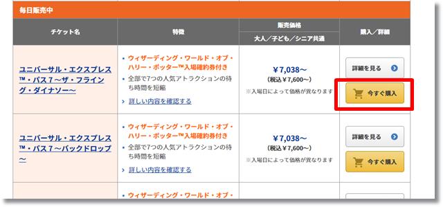 USJ エクスプレスパス購入方法①