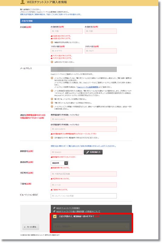 USJ エクスプレスパス購入方法⑩