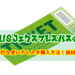 USJエクスプレスパスの効果的な使い方と入手購入方法!値段は?