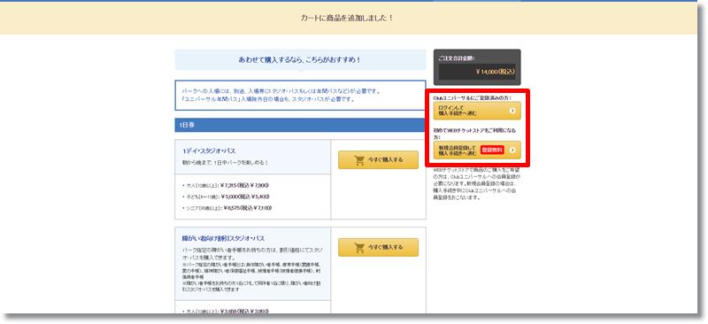 USJ エクスプレスパス購入方法⑧