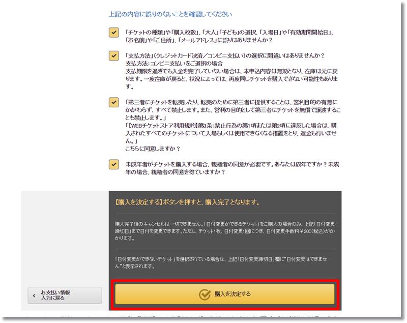 USJ エクスプレスパス購入方法⑫ 注文内容の確認