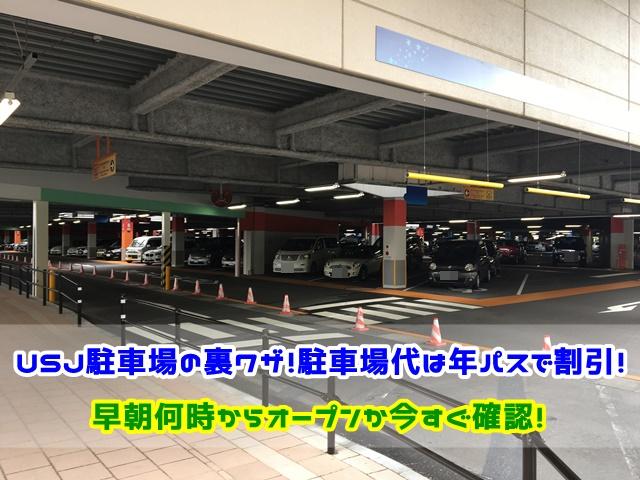 USJ 駐車場 裏ワザ