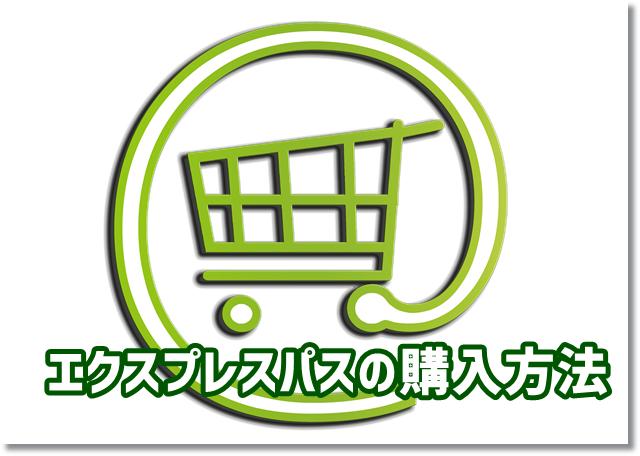 エクスプレスパス 購入方法