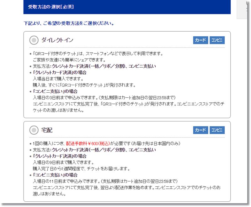 USJ エクスプレスパス購入方法④