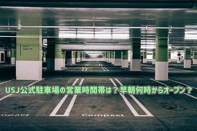 USJ公式駐車場 営業時間 早朝何時