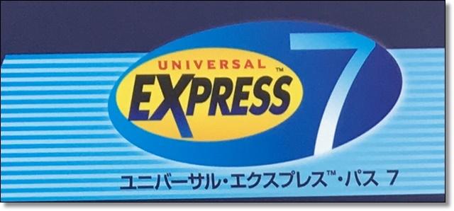 エクスプレスパス7