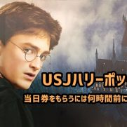 USJ ハリーポッター 当日券 整理券
