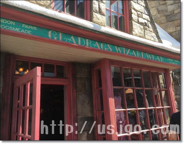 USJ ハリーポッター グラドラグス魔法ファッション店