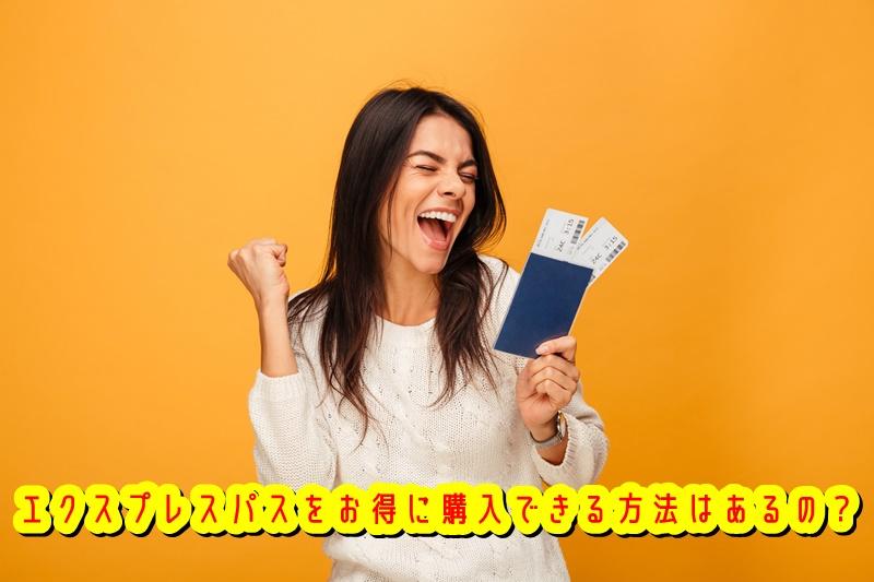 エクスプレスパスをお得に購入できる方法