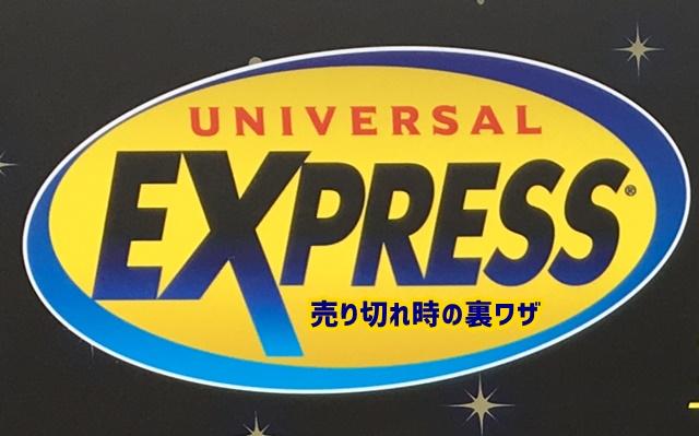 USJ エクスプレスパス 売り切れ時の裏技