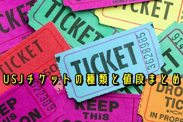 USJ チケット 種類 値段 まとめ