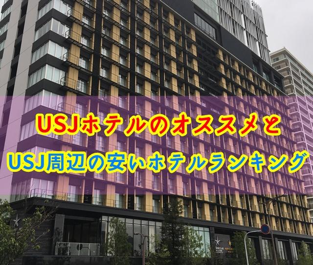 USJ ホテル おすすめ ランキング