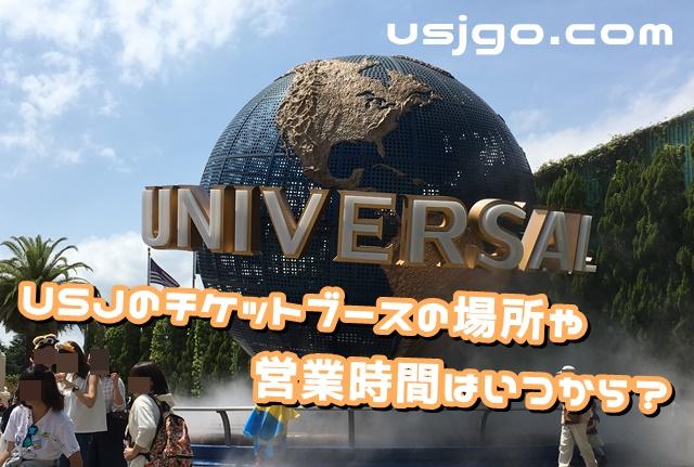 USJ 地球儀 チケットブース