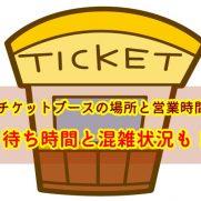 USJ チケットブース