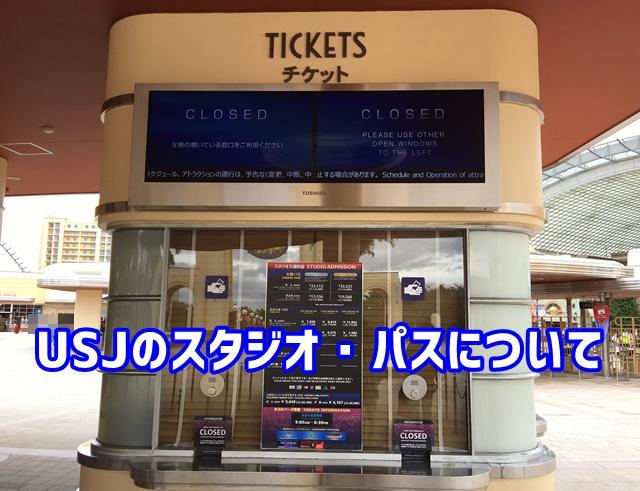 USJ チケット