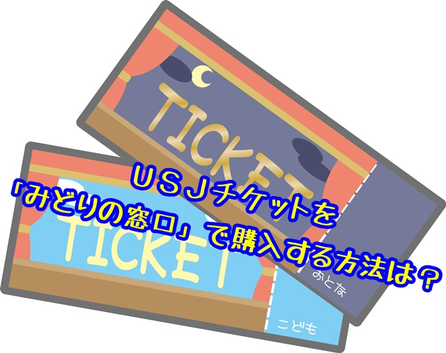USJ チケット みどりの窓口 購入