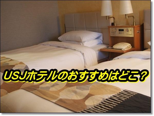 USJホテル