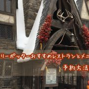USJ ハリーポッター レストラン メニュー