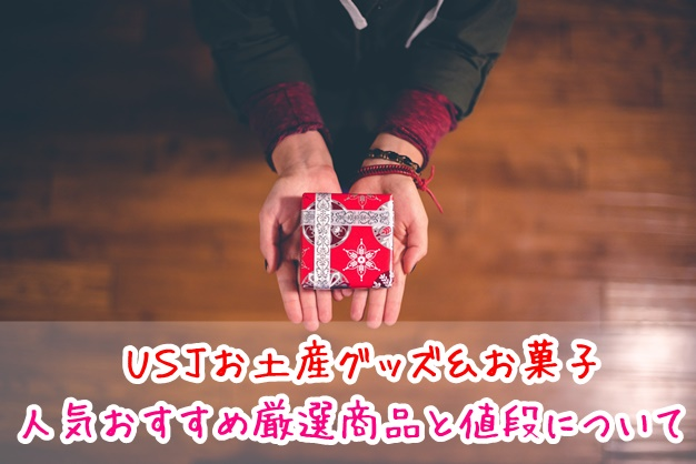 USJ お土産 グッズ お菓子