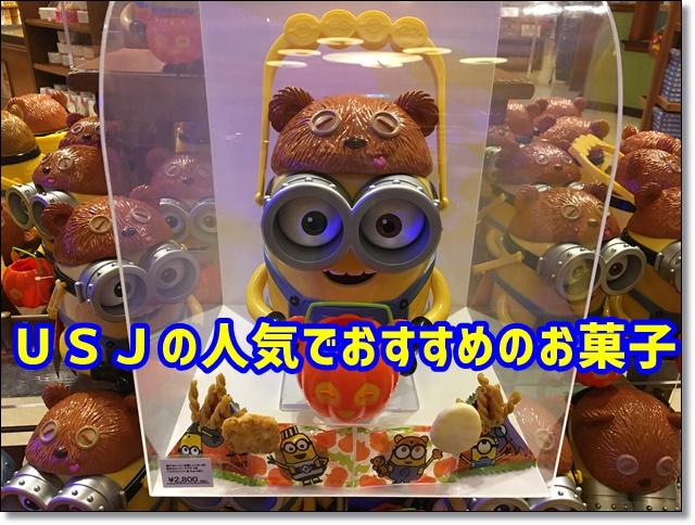 USJ ミニオン お菓子
