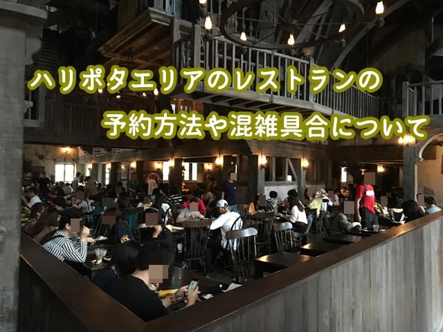 USJ ハリポタエリア レストラン 予約 混雑