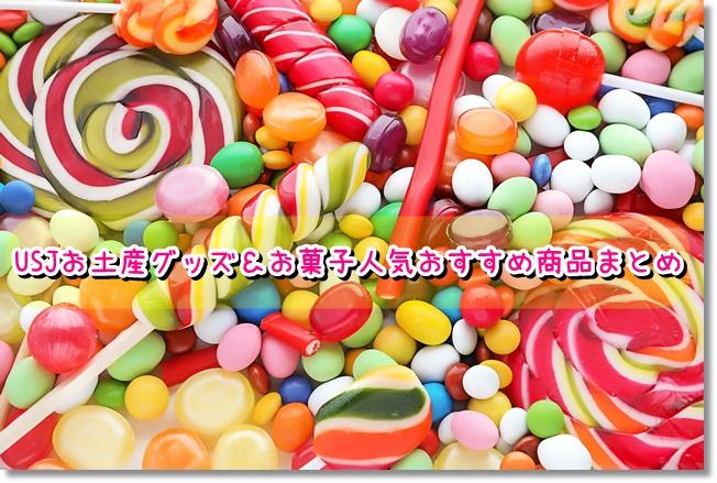 USJ お土産 グッズ お菓子 おすすめ商品 まとめ