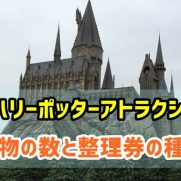 USJ ハリーポッター アトラクション 乗り物 整理券