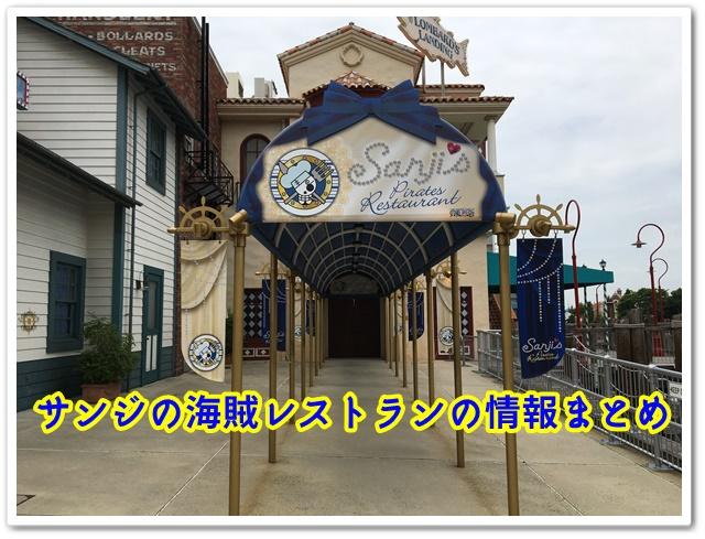 サンジの海賊レストラン 写真