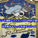 USJサンジの海賊レストラン2018予約の裏技とコツ!当日券やチケット料金について!