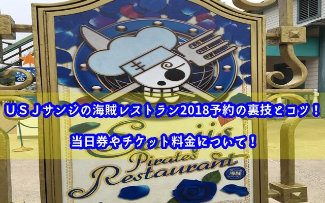 USJ サンジの海賊レストラン 予約の裏ワザとコツ