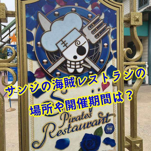 サンジの海賊レストラン 場所 期間