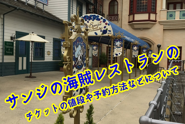 USJ サンジの海賊レストラン チケット 予約