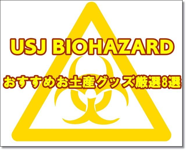 USJ バイオハザード グッズ