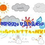 USJ大阪の天気と気温や季節に応じたおすすめの服装まとめ