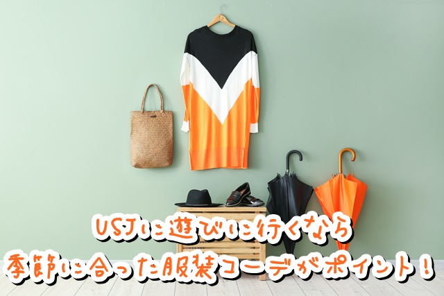 USJに遊びに行くなら季節に合った服装コーデがポイント