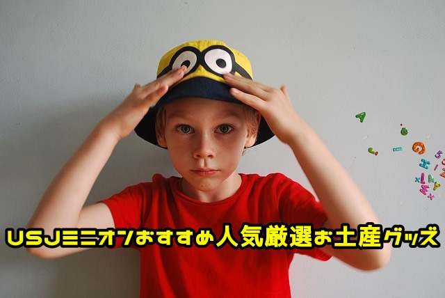 USJ ミニオン おすすめ人気お土産グッズ