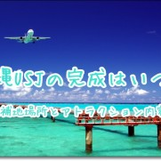 沖縄 USJ