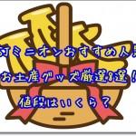 USJミニオンおすすめ人気お土産グッズ厳選8選!値段はいくら?