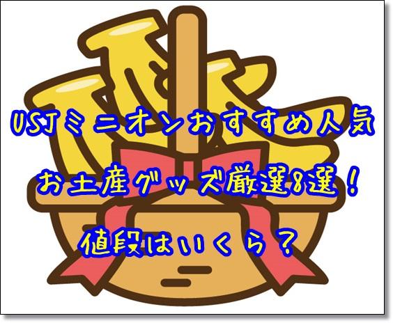 USJ ミニオン グッズ