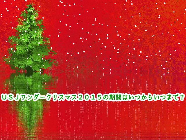 USJ ワンダークリスマス 期間