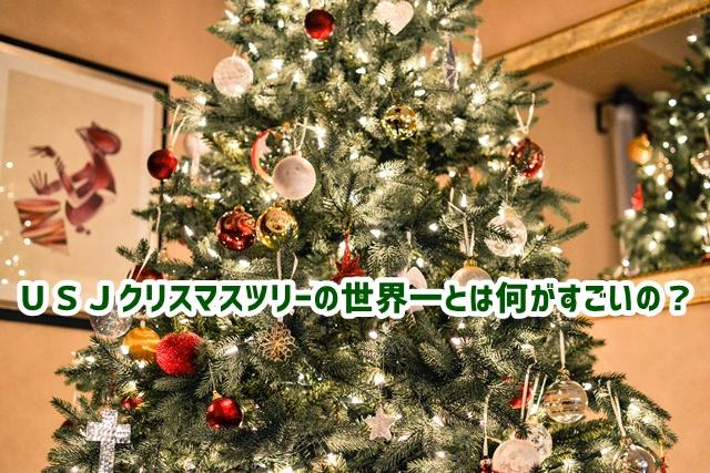 USJ クリスマスツリー 世界一