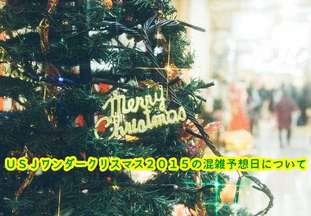 USJ ワンダークリスマス 混雑予想日