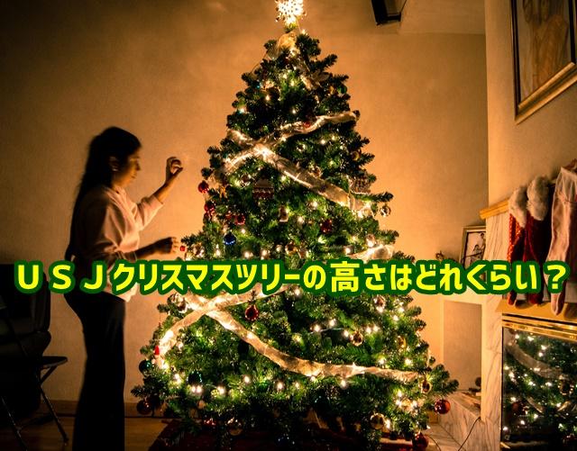 USJ クリスマスツリー 高さ