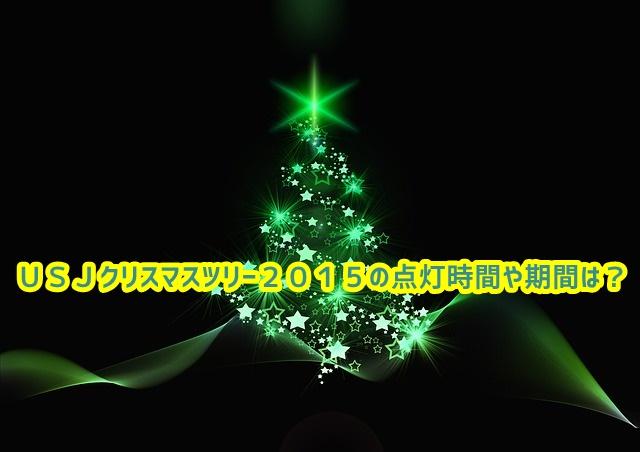 USJ クリスマスツリー 点灯時間と期間