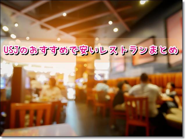USJ おすすめ 安い レストラン まとめ